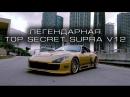 Toyota Supra V12 от Top Secret - Легендарная супра Смоки Нагаты BMIRussian