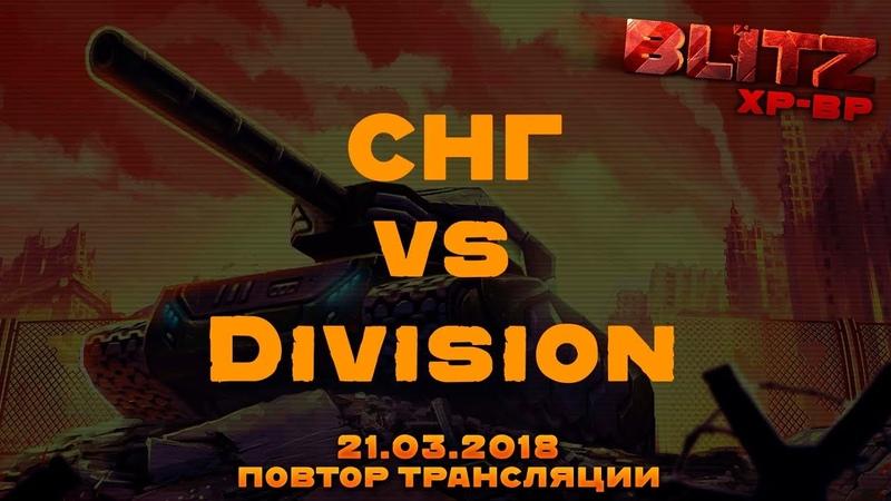 СНГ vs Elite Division Блиц N 6 ХР/ВР, CTF Барда 21.3.2018