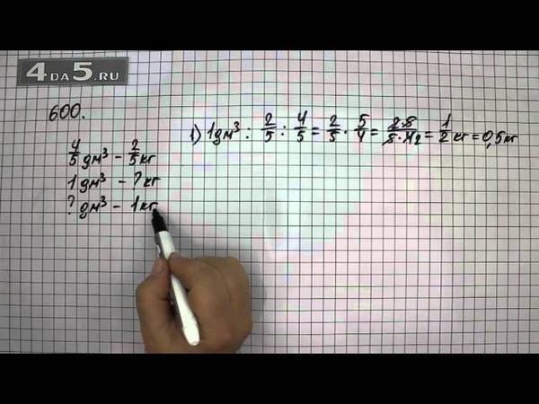 Упражнение 600. Математика 6 класс Виленкин Н.Я.