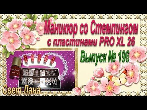 196 Идеи Стемпинг Маникюр № 50 с пластиной MoYou London Розы покупки для ногтей