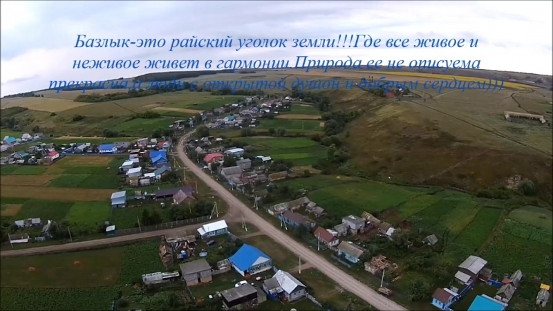 Село Базлык Бижбулякский район