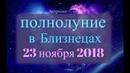 ПОЛНОЛУНИЕ в Близнецах 23 ноября 2018г прогноз от Olga