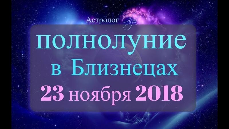 ПОЛНОЛУНИЕ в Близнецах 23 ноября 2018гпрогноз от Olga