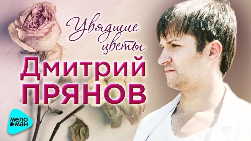 Дмитрий Прянов Увядшие цветы Live 2018
