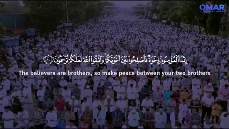 Surah Al-Hujurat - Omar Hisham - سورة الحجرات - عمر هشام.mp4