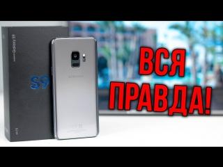 Яблочный Маньяк Galaxy S9 – ДЕНЬГИ НА ВЕТЕР или ОГОНЬ СМАРТФОН! Стоит ли покупать Samsung S9