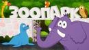 Зоопарк для самых маленьких! Развивающие мультики про животных для детей