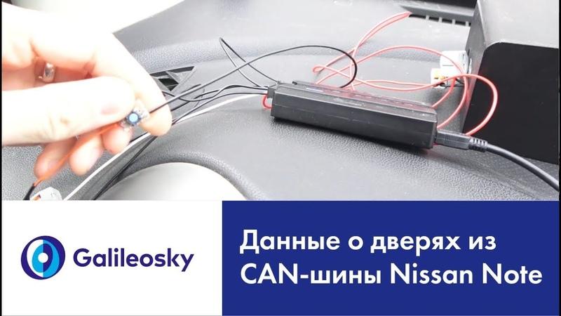 Поиск информации о состоянии дверей из CAN шины Nissan Note и работа с данными в Easy Logic