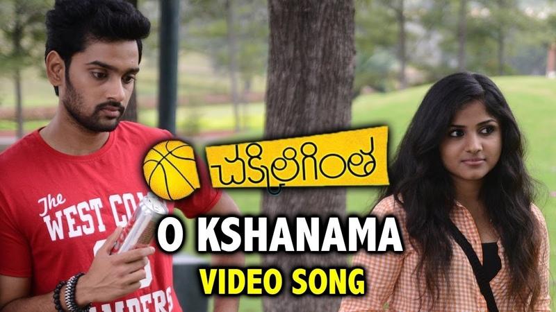 Chakkiligintha Full Video Songs O Kshanama Full Video Song Sumanth Ashwin Chandini
