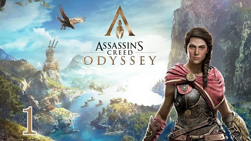 Прохождение Assassin's Creed: Odyssey - 01. Что-то начинается