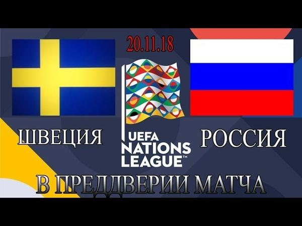 Швеция-Россия Лига Наций 20.11.18 FIFA 19