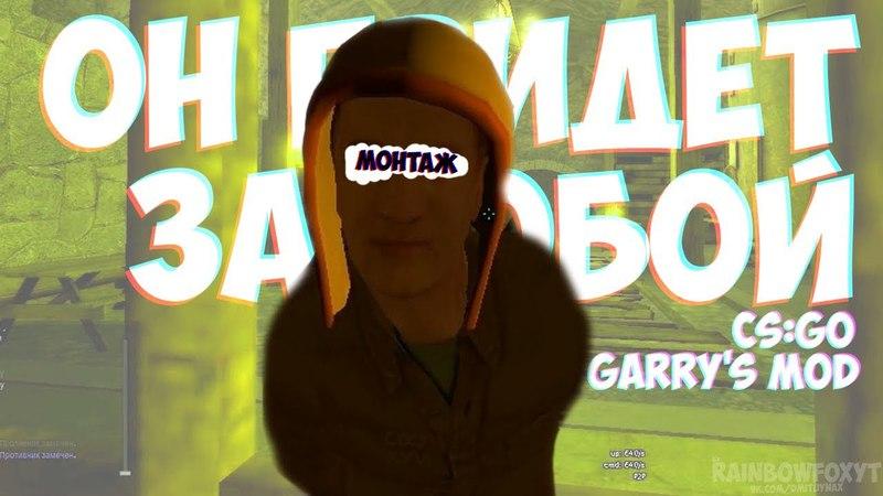 ОН ПРИДЕТ ЗА ТОБОЙ - cs:go, garry's mod