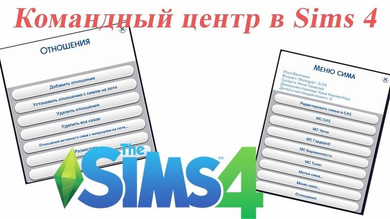 Командный центр The Sims 4 - Version 6.1.0