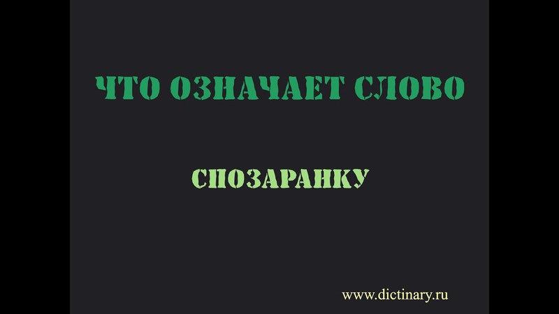 Значение слова Спозаранку