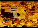 Осенняя ностальгия. ( Ринат Шакиров. сл. Татьяна Захарова)-2018г-