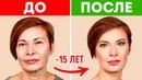 7 Косметических Хитростей, Которые Помогут вам Выглядеть Моложе