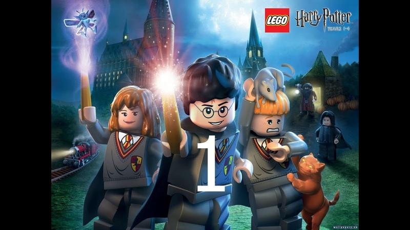 Lego Harry Potter Years 1 4 Прохождение игры Часть 1 Добро Пожаловать в Хогвартс