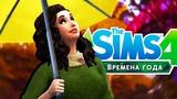 The Sims 4 Времена года #1 ОСЕНЬ ПРИШЛА! ?