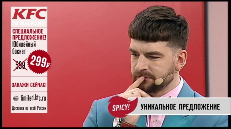ТВ Магазин KFC –Еще больше зелени!
