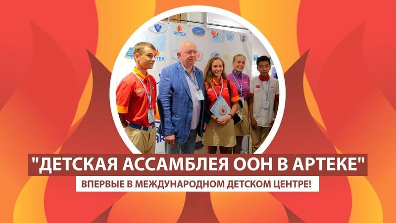 ARTEK-TV Детская ассамблея ООН в Артеке