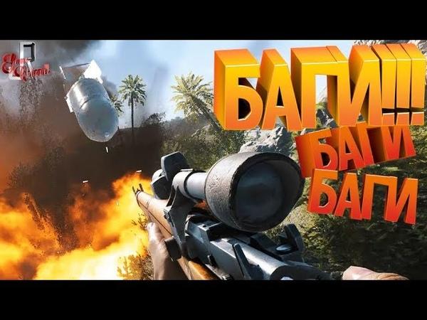 Баги Баги БАГИ ( Влог ИГРОМИР / Battlefield 5 / PUBG )