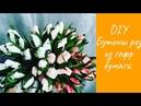 DIY Как сделать бутоны роз из гофрированной бумаги