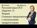Русский язык ОГЭ 2019 Задание 13 Теория Сложное предложение с несколькими придаточными