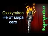 Oxxxymiron - не от мира сего ( караоке )
