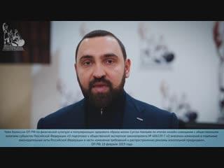 Султан Хамзаев о рекламе пива на ТВ