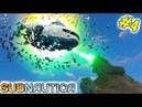 Subnautica 4 Помощи не будет Огромная Инопланетная пушка уничтожила Космический корабль от FGTV