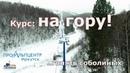 Байкальск Соболиная Спецподготовка