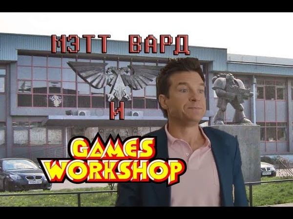 МЭТТ ВАРД И GAMES WORKSHOP (ВАРХАММЕР 40000 ПЕРЕОЗВУЧКА)
