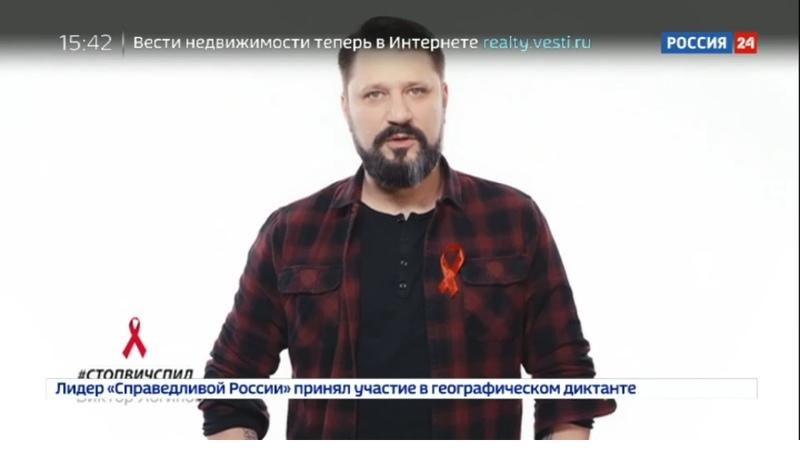 Новости на Россия 24 В России стартовала акция Стоп ВИЧ СПИД