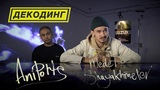 Декодинг клипа Элджей - Suzuki с Медетом Шаяхметовым + Aniports про клип A$AP ROCKY - JD