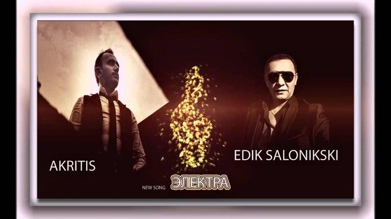 Edik Salonikski feat Akritis Электра new song 2015