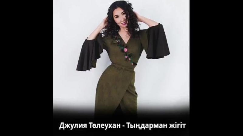 Джулия Төлеухан - Тыңдарман жігіт 2018
