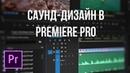 Саунд дизайн в Premiere Pro библиотека звуков