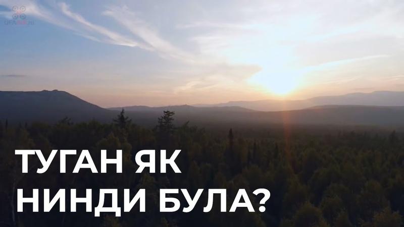 Туган як нинди була? РЕСПУБЛИКА БАШКОРТОСТАН