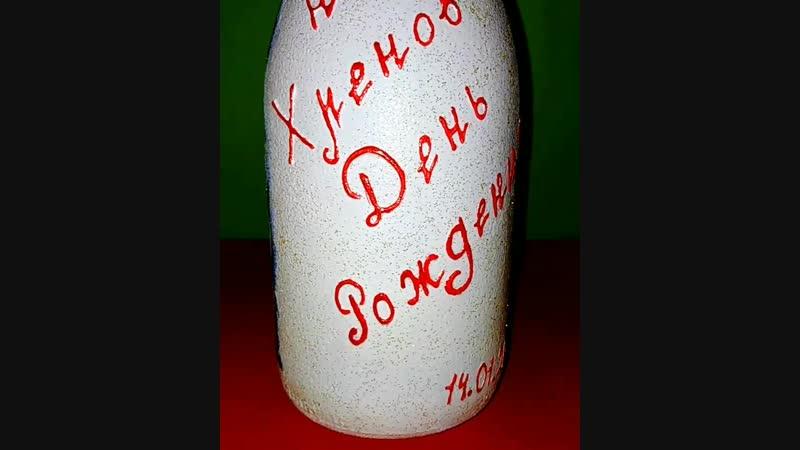 Декупаж бутылки шампанского в подарок на День Рождения с креативным поздравлением!
