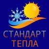 СтандартТепла.рф