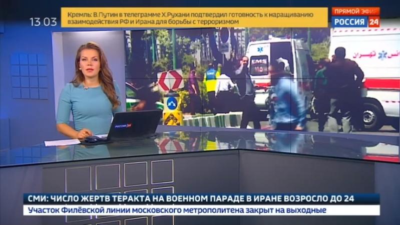 Новости на Россия 24 • На параде в Иране террористы расстреляли детей женщин и военных