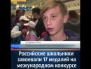 Российские школьники завоевали 17 медалей на международном конкурсе