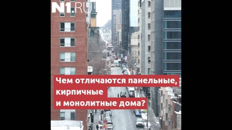 В чём особенности панельных, кирпичных и монолитных домов Архангельск