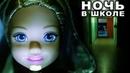 ЗАКРЫЛИ В ШКОЛЕ! Мультик с куклами Барби, школа