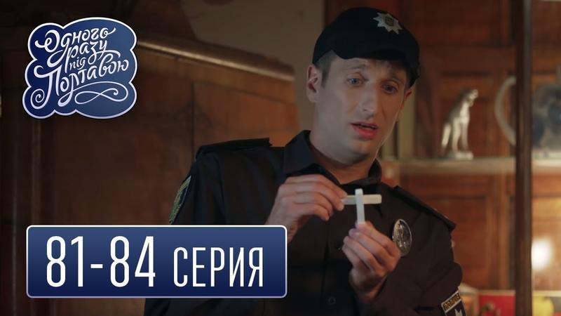 Однажды под Полтавой - сезон 5 серия 81-84 - комедийный сериал HD