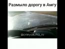 Размыло дорогу в Амгу-1