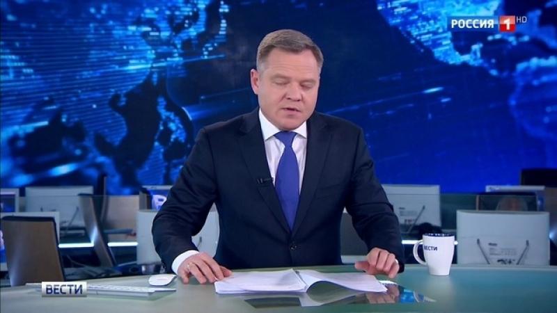 Вести-Москва • Вести-Москва. Эфир от 26.01.2017 (17:20)