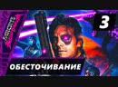 Прохождение Far Cry 3: Blood Dragon - Часть 3 Обесточивание