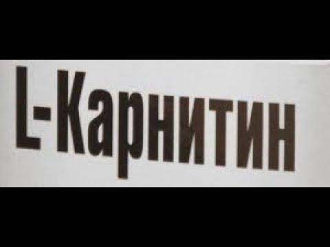 L-KARNITINE (Л-КАРНИТИН) СЖИГАЕТ ЛИ ЖИР