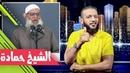 عبدالله الشريف حلقة 14 الشيخ حمادة الموسم ا